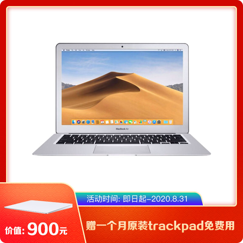 蘋果MacBook Air  MD760B 便攜超薄 筆記本 (13.3英寸)